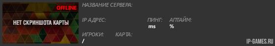 Голосовать за сервер - IP-Games.ru